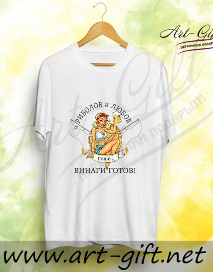 Тениска с щампа - За риболов и любов Гошо е винаги готов!