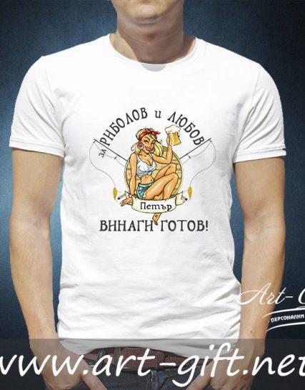 Тениска с щампа - За риболов и любов Петър е винаги готов!