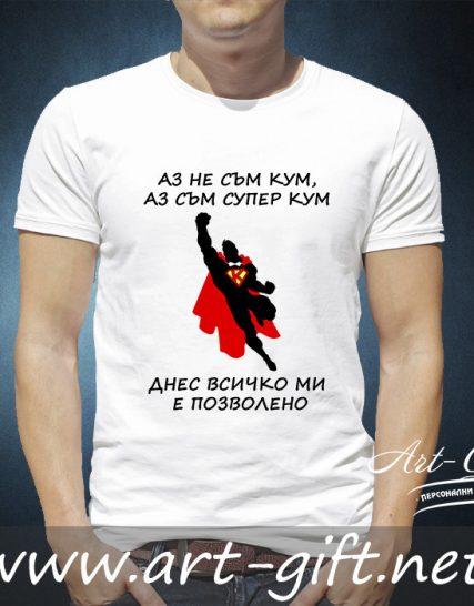 Тениска с щампа - Аз не съм кум, аз съм супер кум