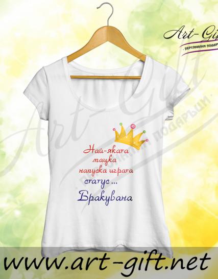 Тениска с щампа - Най-яката мацка напуска играта, статус... Бракувана