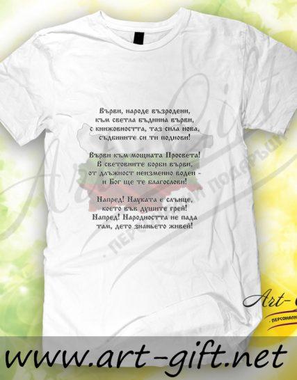 Тениска с щампа - Върви, народе възродени!