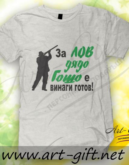 Тениска с щампа - За лов Дядо Гошо е винаги готов!