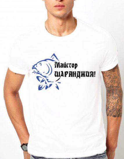 Тениска с щампа - Майстор Шаранджия