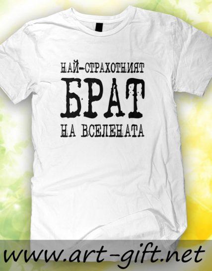 Тениска с щампа - Най-страхотният Брат на вселената