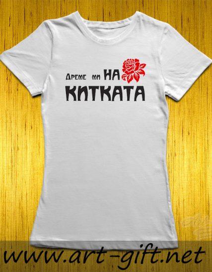 Тениска с щампа - Дреме ми на Китката