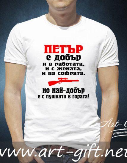 Тениска с щампа - Петър най-добър е с пушката в гората