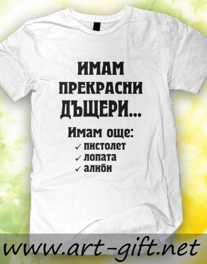 Тениска с щампа - Имам прекрасни дъщери...