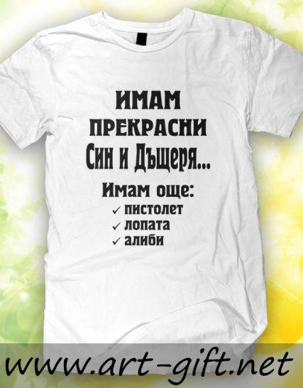 Тениска с щампа - Имам прекрасни Син и Дъщеря...