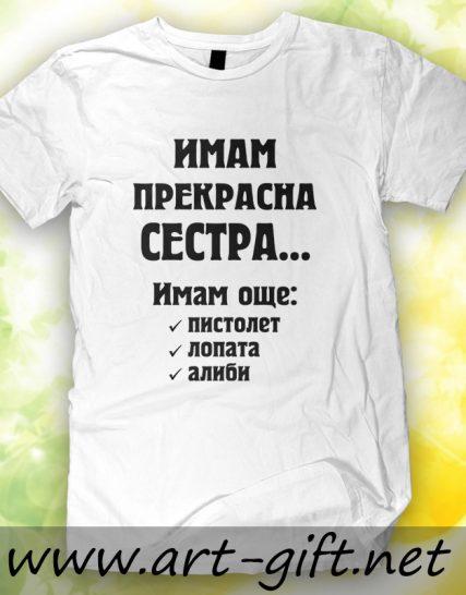 Тениска с щампа - Имам прекрасна Сестра...