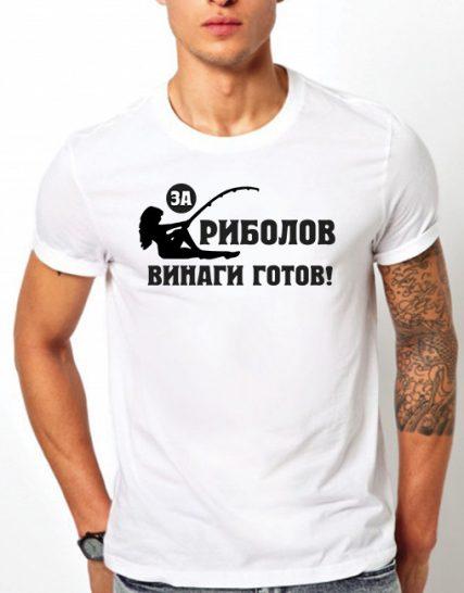 Тениска с щампа - За Риболов Винаги готов! 1