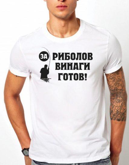 Тениска с щампа - За Риболов Винаги готов! 2
