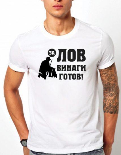 Тениска с щампа - За ЛОВ Винаги готов! 2