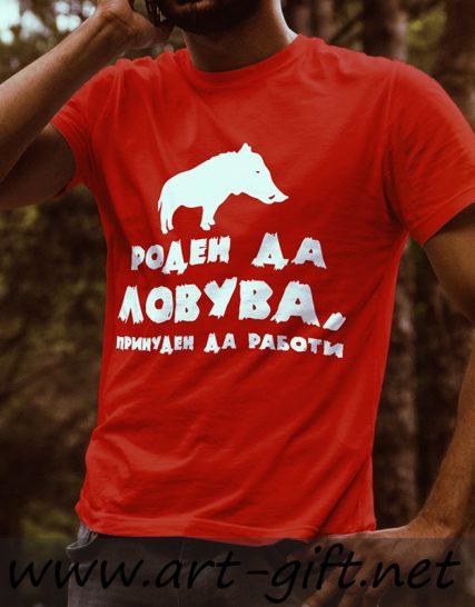 Тениска с щампа - Роден да ловува, принуден да работи