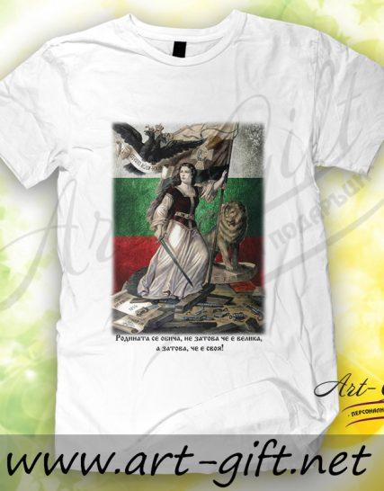 Тениска с щампа - Родината се обича ...