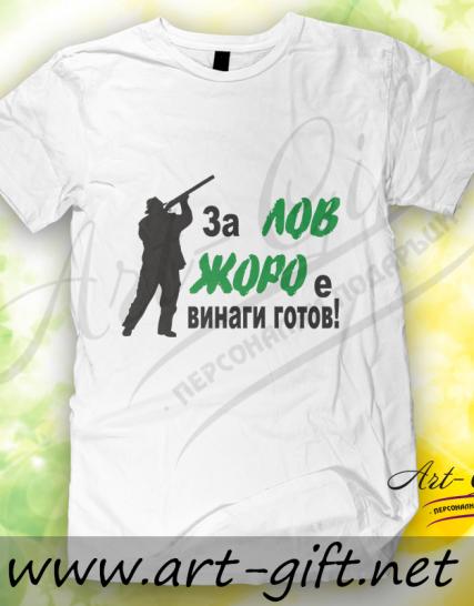 Тениска с щампа - За лов Жоро е винаги готов!