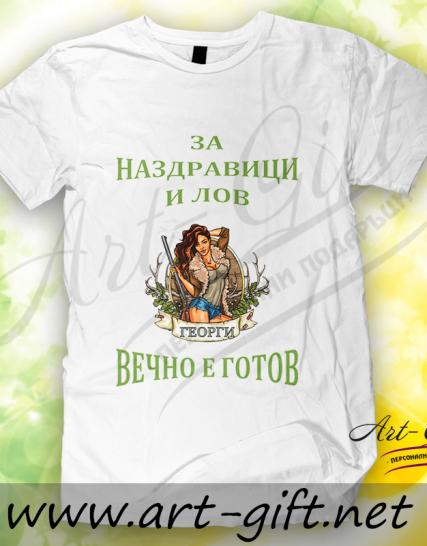 Тениска с щампа - За наздравици и лов Георги е вечно готов