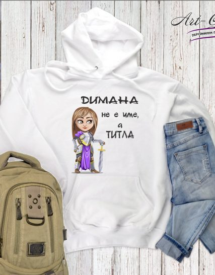 Суитчер с щампа - Димана не е име, а титла!