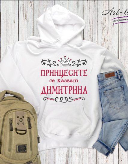 Суитчер с щампа - Принцесите се казват Димитрина