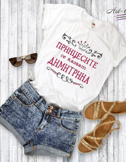 Тениска с щампа - Принцесите се казват Димитрина