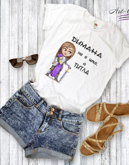 Тениска с щампа - Димана не е име, а титла!