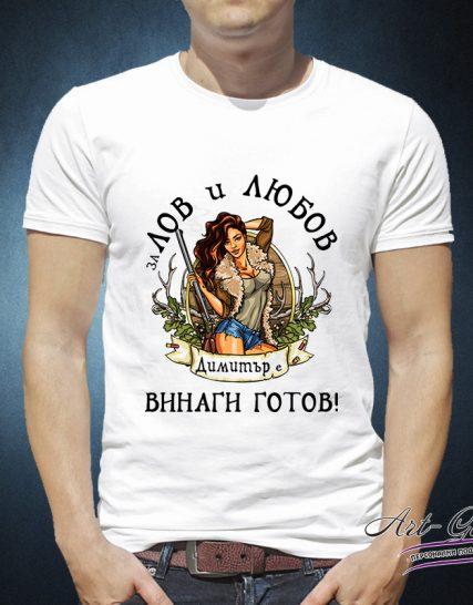 Тениска с щампа - За лов и любов Димитър е винаги готов