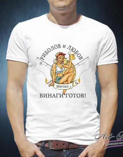 Тениска с щампа - За риболов и любов Митко е винаги готов
