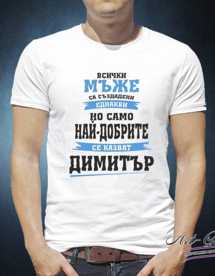 Тениска с щампа - Най-добрите се казват Димитър