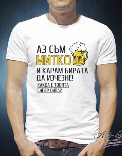Тениска с щампа - Аз съм Митко и карам бирата да изчезне