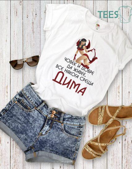 Тениска с щампа - Човек и добре да живее все някога среща Дима