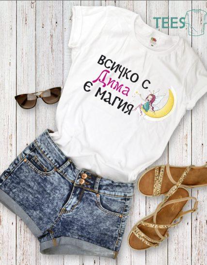 Тениска с щампа - Всичко с Дима е магия