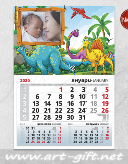 Детски календар с ваша снимка - Динозаври 2