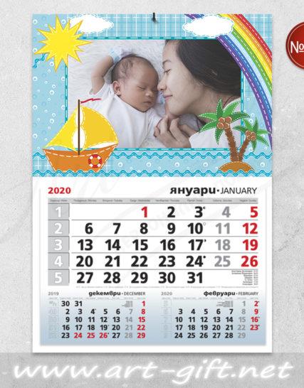 Детски календар с ваша снимка - Красив Ден