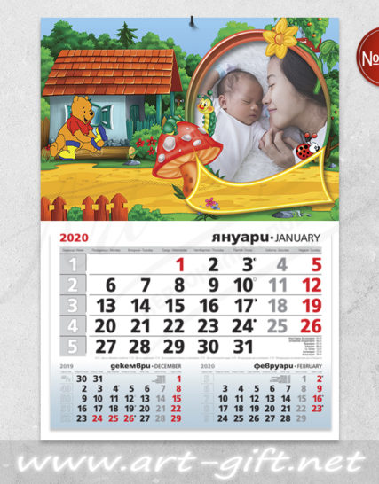 Детски календар с ваша снимка - Мечо Пух в гората