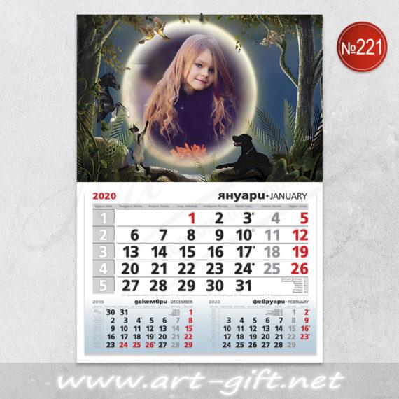 Детски календар с ваша снимка - Горски герой