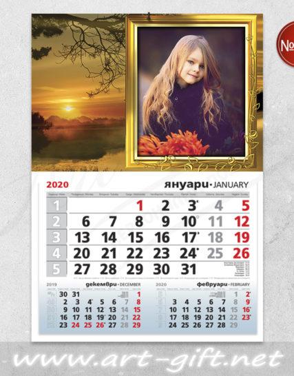 Детски календар с ваша снимка - Изгрев