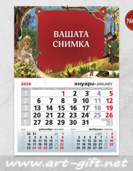 Детски календар с ваша снимка - Горски свят