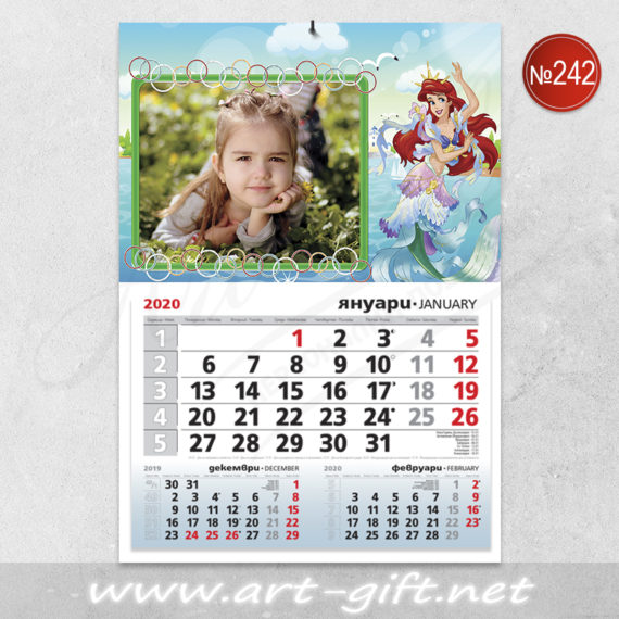 Детски календар с ваша снимка - Ариел
