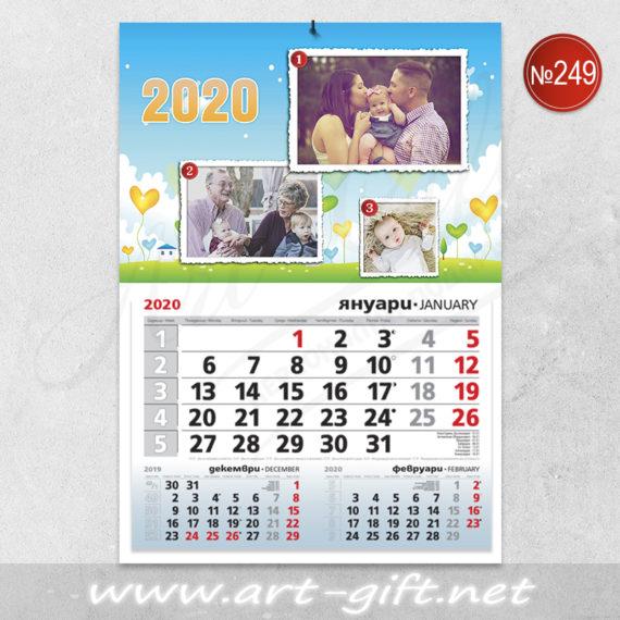 Детски календар с три ваши снимки - Сърца