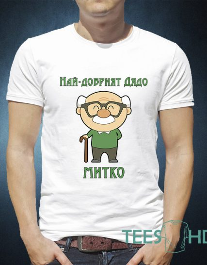 Тениска с щампа - Най-добрият дядо Митко