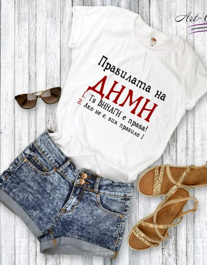 Тениска с щампа - Правилата на Дими