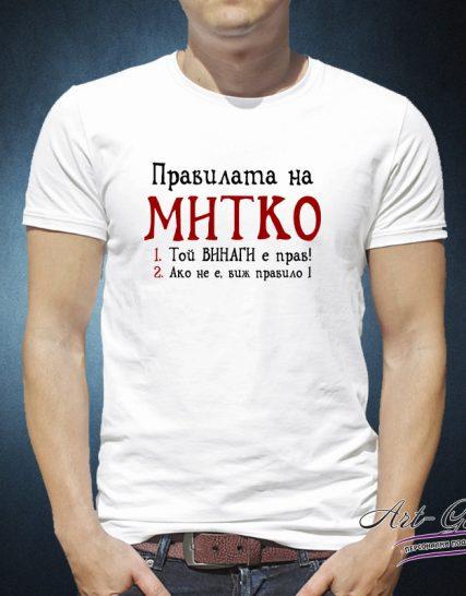 Тениска с щампа - Правилата на Митко