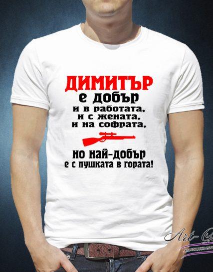 Тениска с щампа - Димитър е най-добър с пушката в гората