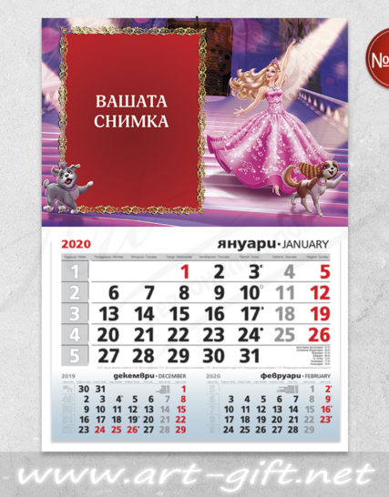 Детски календар с ваша снимка - Барби