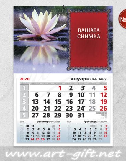 Детски календар с ваша снимка - Лотос