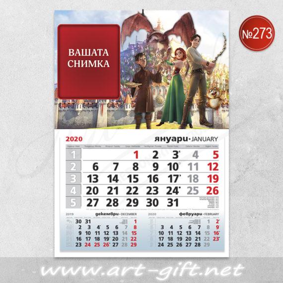 Детски календар с ваша снимка - Откраднатата принцеса