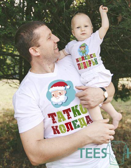 Комплект тениски - Коледен подарък