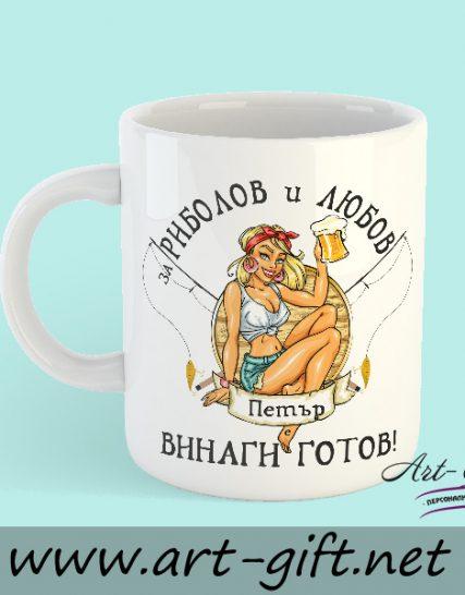 Чаша - За Риболов и Любов Петър е винаги готов