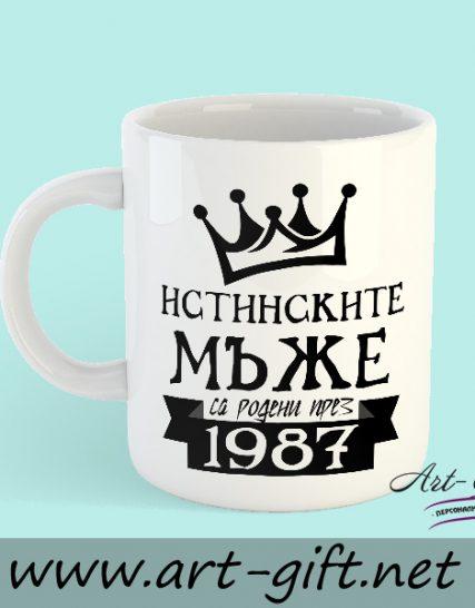 Чаша - Истинските мъже са родени през... (2)
