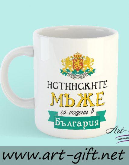 Истинските мъже са родени в България