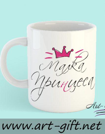 Чаша - Малка Принцеса